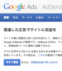 FireShot Capture - AdSense – Google Ads - https___www.google.com_intl_ja_adsense_start_