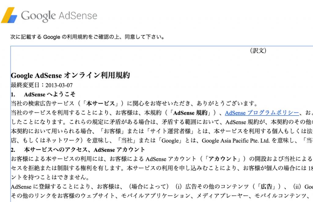 FireShot Capture - Google AdSense - 契約に同意する_ - https___www.google.com_adsense_gaiaa