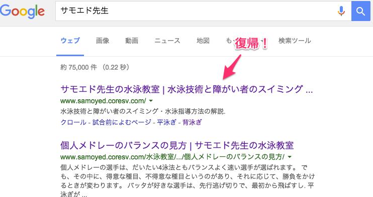 サモエド先生_-_Google_検索